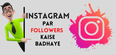 Instagram Par Followers Kaise Badhaye – इंस्टाग्राम पर फोल्लोवेर्स कैसे बढ़ाये
