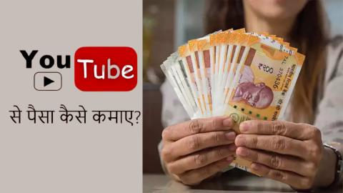 Youtube Se Paise Kaise Kamaye – यूट्यूब पर पैसे कब और कैसे मिलते हैं